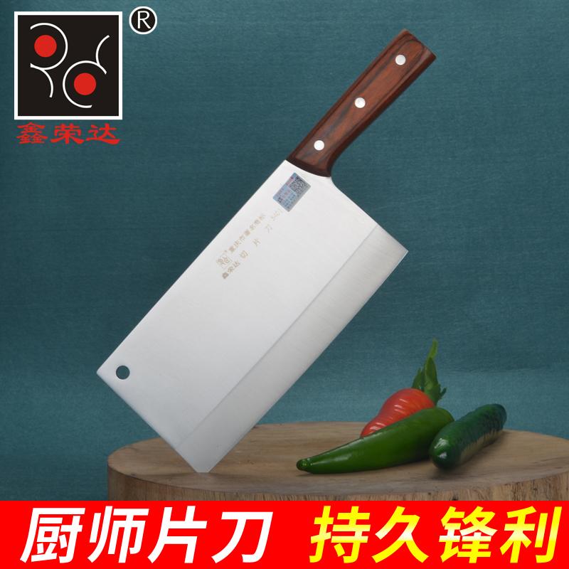 鑫荣达不锈钢锻打主厨刀 锋利厨师专用切片刀 商用卤菜烧腊切片刀