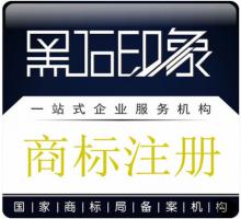 黑石印象(商标注册)
