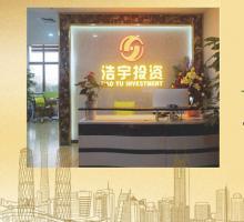 深圳市浩宇投资咨询有限公司