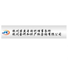 浙江金珂知识产权服务集团