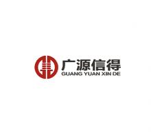 北京广源信得会计服务有限公司