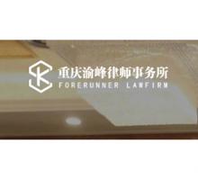 重庆渝峰律师事务所