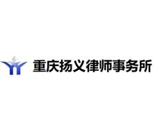 重庆扬义律师事务所