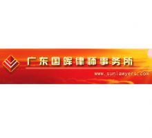 广东国晖律师事务所