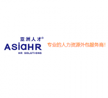 亚洲人才人力资源开发(上海)有限公司