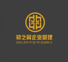 重慶初之翼企業管理咨詢有限公司