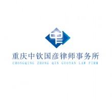 重庆中钦国彦律师事务所