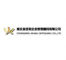重庆金佳利企业管理顾问有限公司