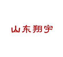 山东翔宇航空技术服务有限责任公司