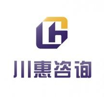 川惠企业管理咨询有限公司