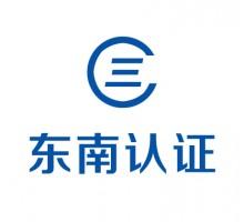 福建东南标准认证中心