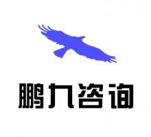重庆鹏九企业管理咨询有限公司