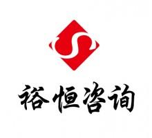 重庆裕恒企业管理咨询有限公司