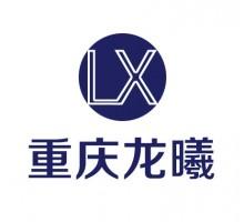 重庆龙曦企业管理咨询有限公司