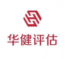 北京华健资产评估有限公司