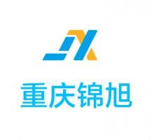 重庆锦旭企业管理咨询服务有限公司