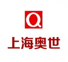 上海奥世管理体系认证有限公司