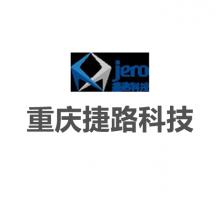 重庆捷路科技有限公司