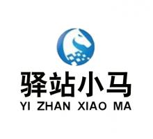 重庆驿站小马科技有限公司