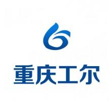 重庆工尔科技