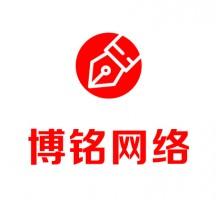 上海博铭网络技术服务有限公司