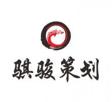 重庆骐骏装饰工程有公司