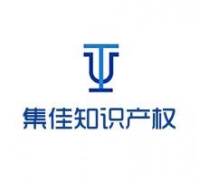 北京集佳知识产权代理有限公司