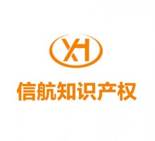 重庆信航知识产权代理有限公司