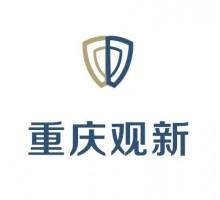 重庆观新律师事务所
