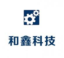 芜湖和鑫自动化科技有限公司