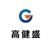 深圳市高健盛科技有限公司