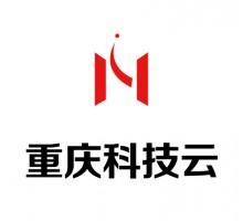 重庆科技云服务平台