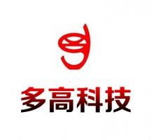 重庆多高科技有限公司