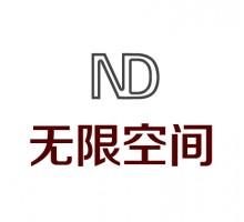 深圳市无限空间工业设计有限公司