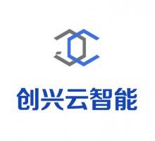 杭州创兴云智能设备科技股份有限公司