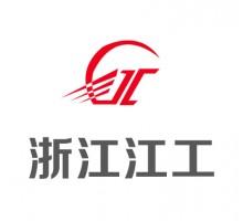 浙江江工自动化设备有限公司