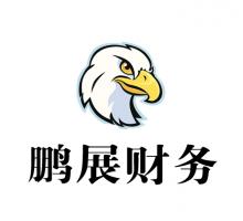 重庆鹏展财务咨询管理有限公司