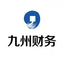 南京九洲会计咨询有限公司