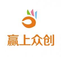 重庆赢上众创企业管理咨询有限公司