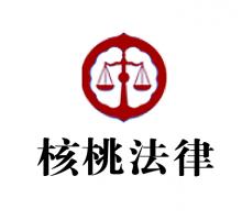上海核桃法律咨询有限公司