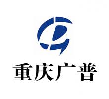 重庆广普律师事务所