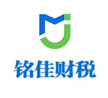 铭佳财税(工商注册)