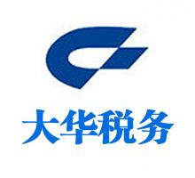 深圳市大华税务师事务所有限公司