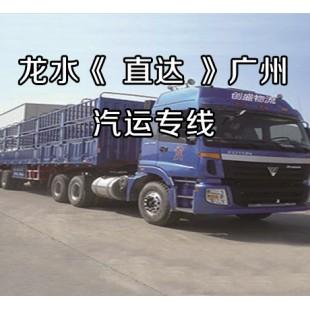 龙水直达广州橱