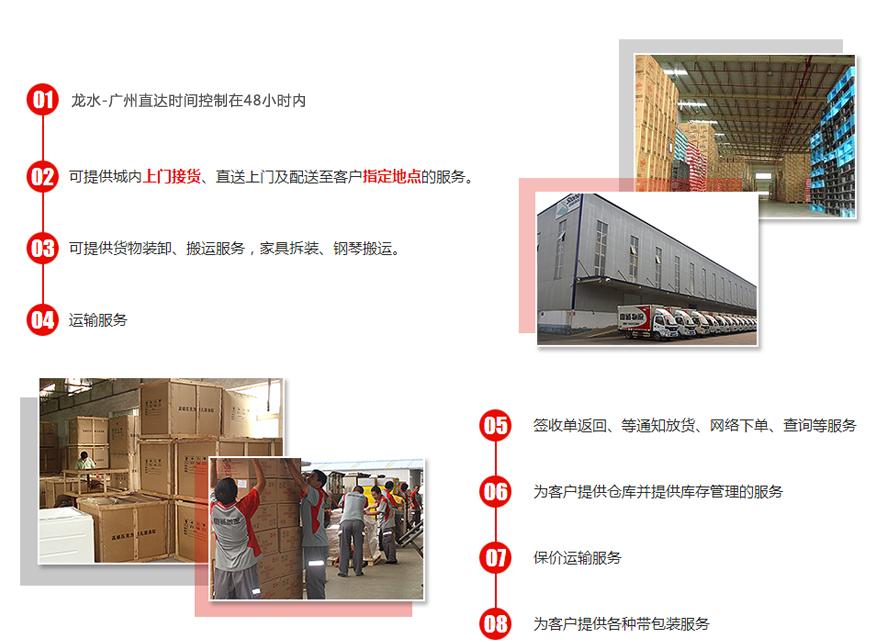 龙水直达广州详情图