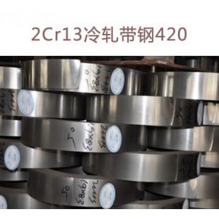 2Cr13冷轧带钢420 硬态钢带 钢板 钢带