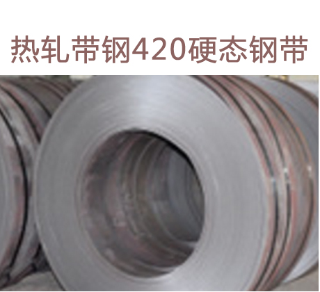 热轧带钢420硬态钢带