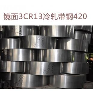 镜面3CR13冷轧带钢420
