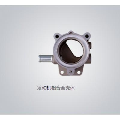 发动机铝合金壳体