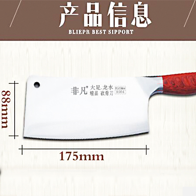 彩木柄斩骨刀